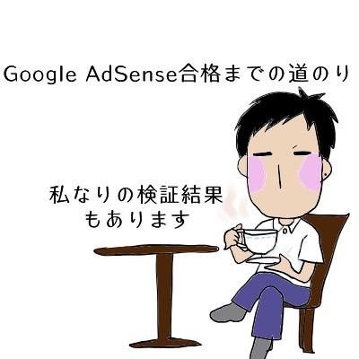 さゆあとの AdSenseについて
