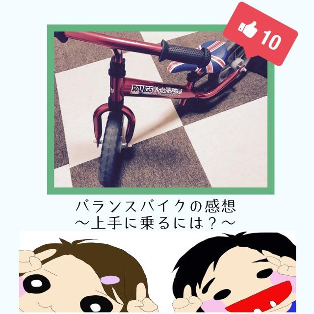 子供とバランスバイク
