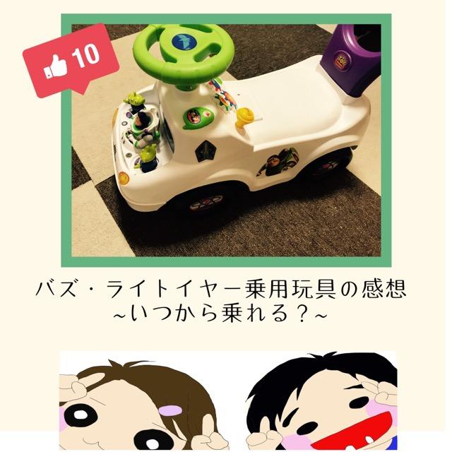 子供と乗用玩具