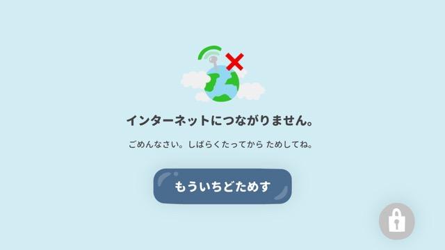 NHKキッズ エラーメッセージ