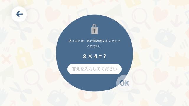 ロック画面紹介