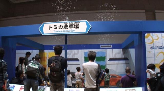 トミカ洗車場画像