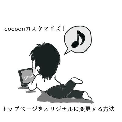 cocoonカスタマイズ1