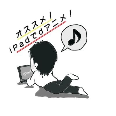 dアニメとiPad