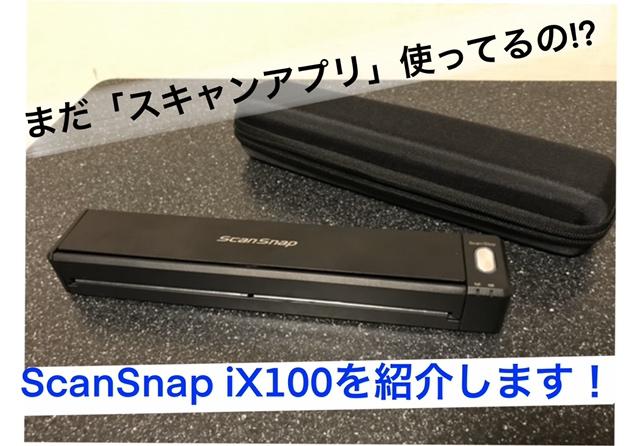 iX100紹介画像